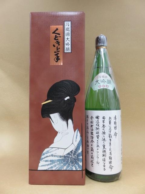 くどき上手 命 斗瓶囲大吟醸 1800ml【亀の井酒造】【山形県】
