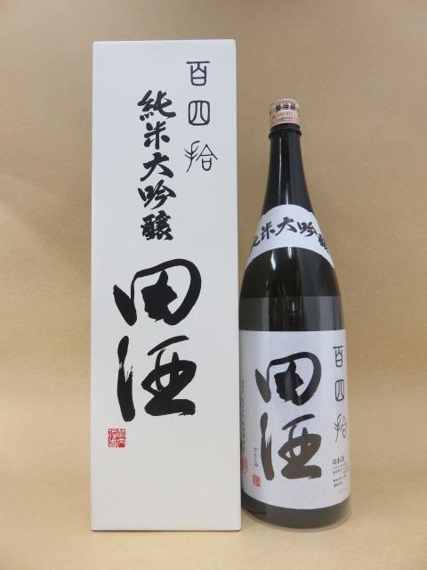 田酒 純米大吟醸 百四拾 1800ml【西田酒造】【青森県】