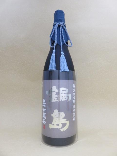 鍋島 三十六萬石 純米大吟醸 短稈渡船 1800ml 2018年4月詰め 日本酒 ギフトのし 贈答品