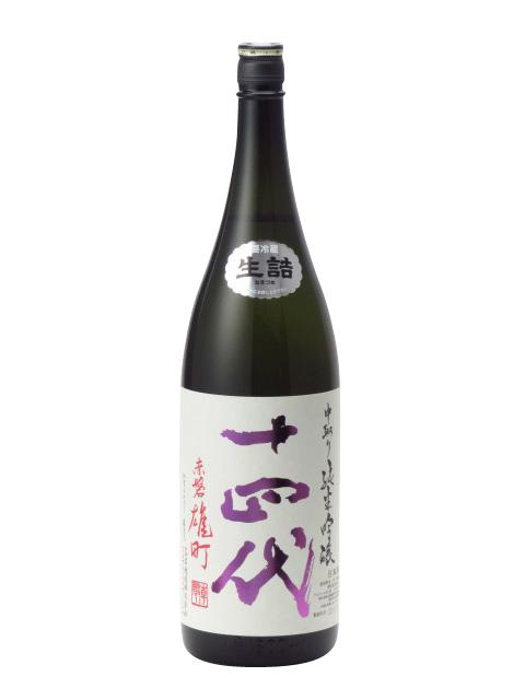 十四代 中取り純米吟醸 赤磐雄町 1800ml 2019年詰 日本酒 ギフト のし 贈答品