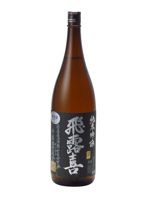 飛露喜 純米吟醸 黒ラベル 1800ml 日本酒 ギフト のし 贈答品