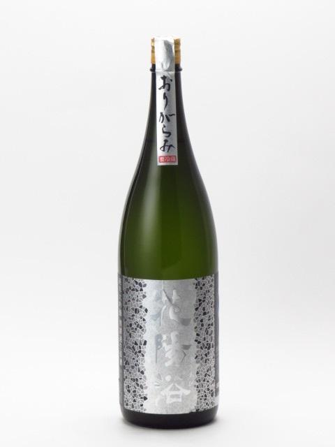 花陽浴 純米大吟醸 八反錦 無濾過生原酒 おりがらみ 1800ml 日本酒 あす楽 ギフト のし 贈答品