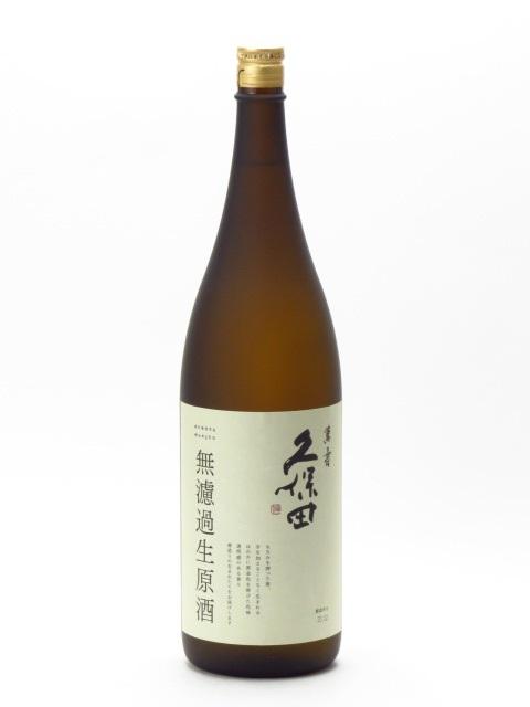 久保田 萬寿(万寿) 無濾過生原酒 1830ml 日本酒 あす楽 ギフト のし 贈答品 セール