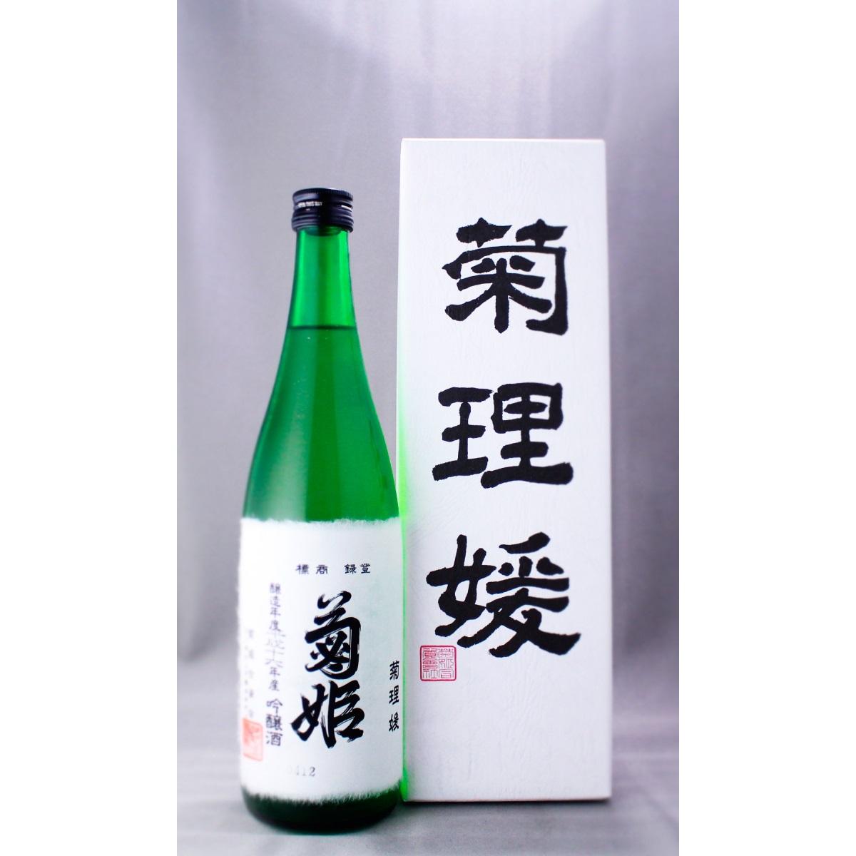 菊姫 大吟醸 菊理媛 720ml 日本酒 あす楽 ギフト のし 贈答品
