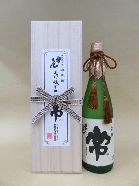 常きげん 大吟醸古酒 「常」720ml【鹿野酒造】【石川県】【ギフト箱不可・包装のみ対応】