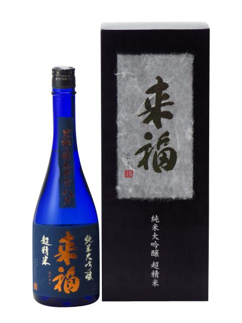 来福 純米大吟醸 超精米 720ml2018年8月詰め 日本酒 ギフト のし 贈答品