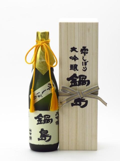 鍋島 三十六萬石 大吟醸 雫しぼり 720ml 【桐箱入り】日本酒 ギフト のし 贈答品