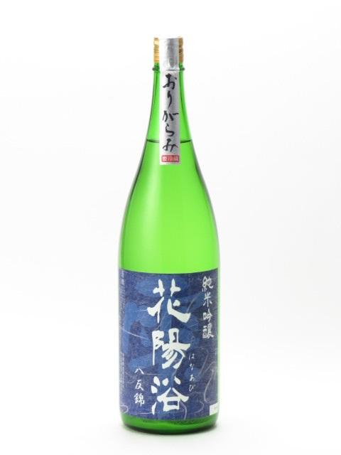 花陽浴 純米吟醸 八反錦 おりがらみ 生酒 1800ml 日本酒 あす楽 ギフト のし 贈答品