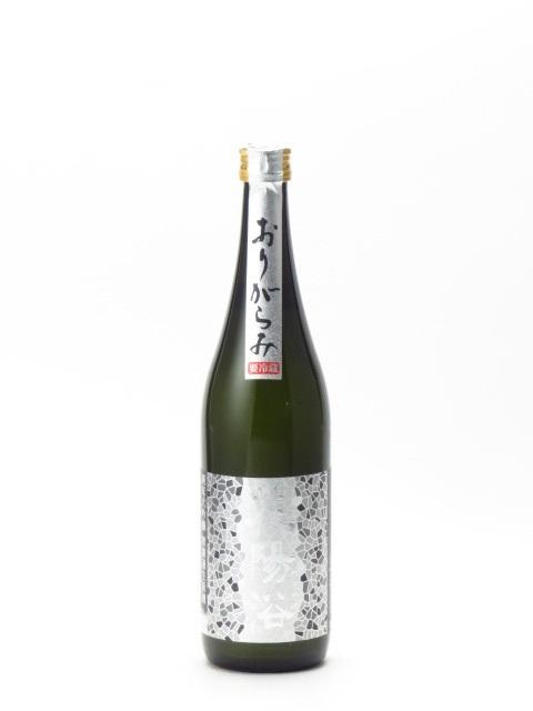 花陽浴 純米大吟醸 八反錦 無濾過生原酒 おりがらみ 720ml 日本酒 あす楽 ギフト のし 贈答品