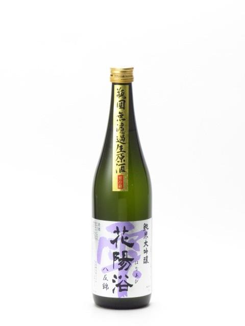 花陽浴 純米大吟醸 八反錦 瓶囲 無濾過生原酒 720ml 日本酒 あす楽 ギフト のし 贈答品