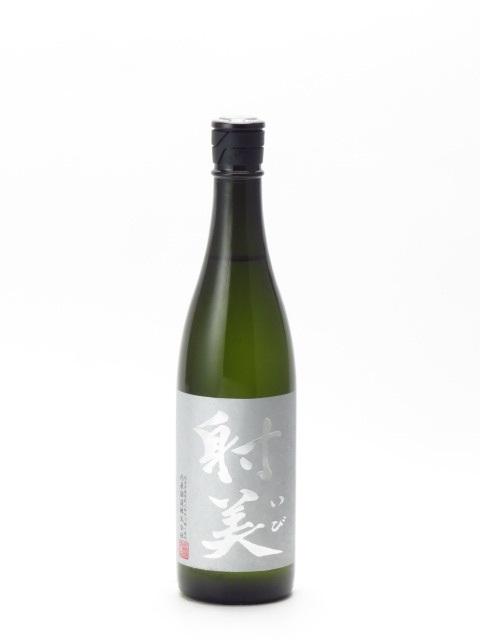 射美 SILVER シルバー 1BY 無濾過生原酒 720ml 日本酒 あす楽 ギフト のし 贈答品