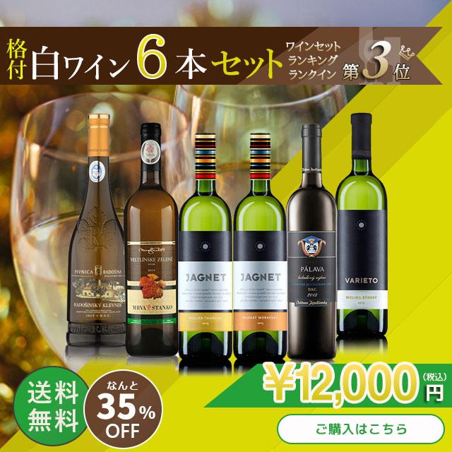 【ランキング入賞!】【欧州の名だたる金賞受賞】【セット商品】格付けワイン6本セット 自然派 スロバキアワイン