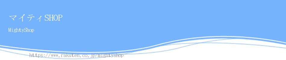 マイティSHOP:美容健康その他雑貨を扱うMightyShopです。