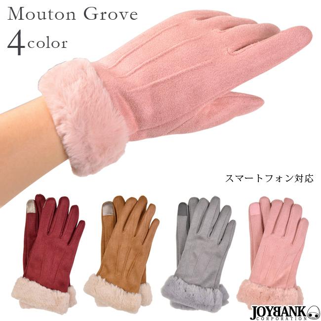スマホ対応 レディース 手袋 ベイクドカラー フェイクファー ムートン グローブ 新色追加して再販 M便 ゆうパケット対応:1点まで 1 新品未使用 カラー4色 GR089 スマートフォン対応