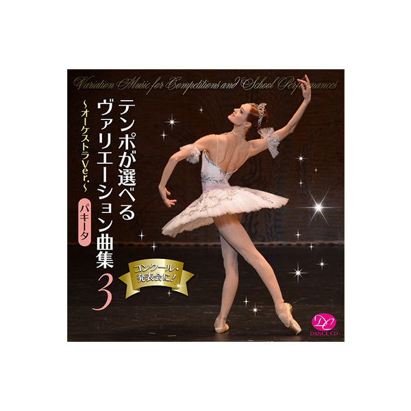 バレエCD「テンポが選べるヴァリエーション曲集vol.3」~オーケストラVer~【パキータ】