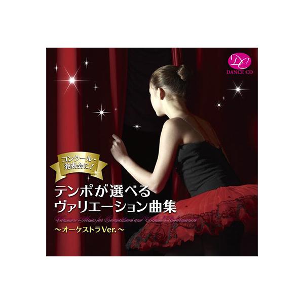 バレエCD★テンポが選べるヴァリエーション曲集~オーケストラVer.~(CD)*
