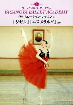 世界中のバレエ界で認められた『ワガノワ・メソッド』のレッスンDVD☆ ワガノワDVD★ヴァリエーション・レッスン4「ジゼル」「エスメラルダ」他
