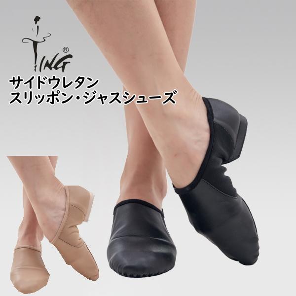 ジャズシューズをお手頃価格で Tingdancewearのシューズです 軽くて爪先が伸ばしやすく踊りやすいの~ SALE Ting ジャズシューズ スリッポン スプリットソール ダンス シューズ ヒール 教師用バレエシューズ ブラック 定番から日本未入荷 ジャズダンス ダンス部 未使用品 ベージュ チアリーディング エレクトーン 部活 に最適な靴 チア