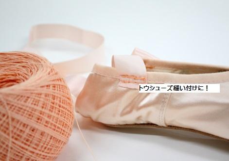 トウシューズの加工に必要な糸です バレエ用品:トウシューズかがり専用のピンク色の糸 専用縫い針付き 1巻 バレエ バレエ用品 トゥシューズ ミニヨン 現金特価 早割クーポン