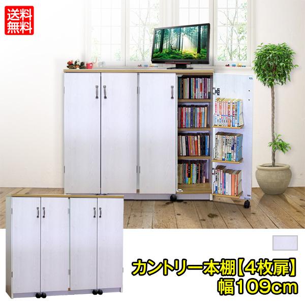 カントリー本棚【4枚扉】(幅109cm) 送料無料 国産