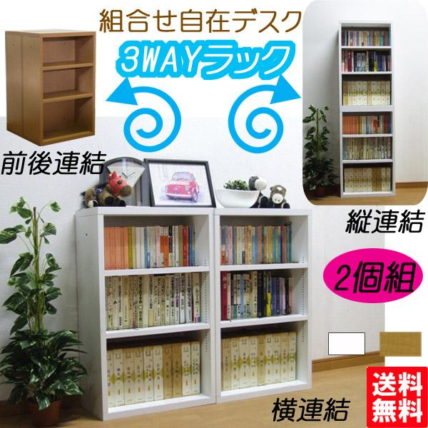 組合せデスク 3WAYラック送料無料 組立家具 日本産 収納