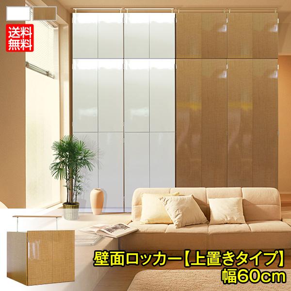 壁面ロッカー【上置き用】(幅60cm)送料無料 組立家具 日本産 収納