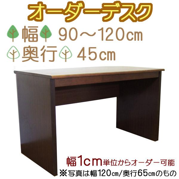 楢(ナラ)天然木オーダー机 幅1cm刻み(幅90~120cm 奥行45cm)