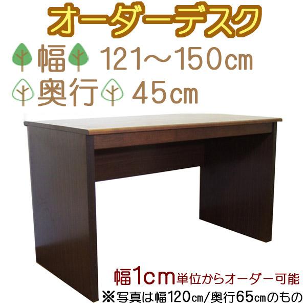 【送料無料】楢(ナラ)天然木オーダー机 幅1cm刻み(幅121~150cm 奥行45cm)