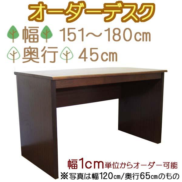 楢(ナラ)天然木オーダー机 幅1cm刻み(幅151~180cm 奥行45cm)