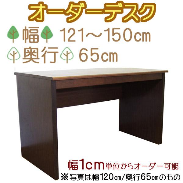楢(ナラ)天然木オーダー机 幅1cm刻み(幅121~150cm 奥行65cm)