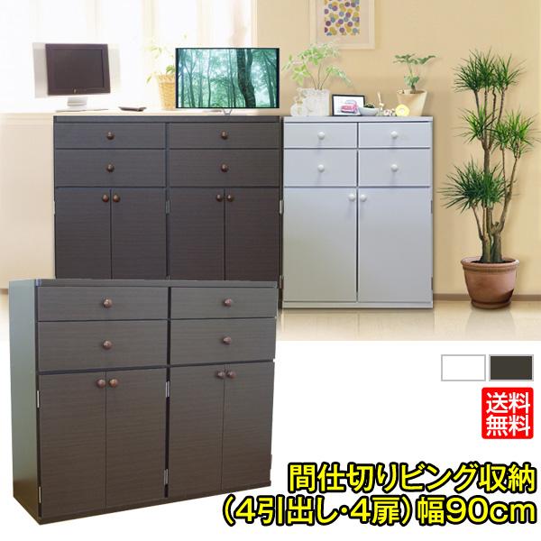 間仕切りビング収納[4引出し 4扉](幅90cm)送料無料 組立家具 日本産 収納
