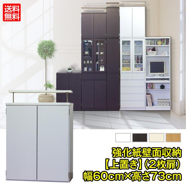 【組立品】強化紙壁面収納【上置き 1枚扉】(幅60cm)送料無料 組立家具 日本産 収納