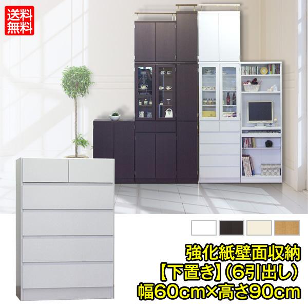 【組立品】強化紙壁面収納【下置き 6引出し】(幅60cm 高さ90cm)送料無料 組立家具 日本産 収納