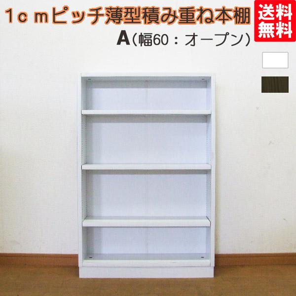 国産 1cmピッチ薄型積み重ね本棚A(幅60cm) 送料無料