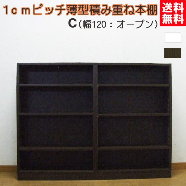 1cmピッチ薄型積み重ね本棚C(幅120cm) 送料無料 国産
