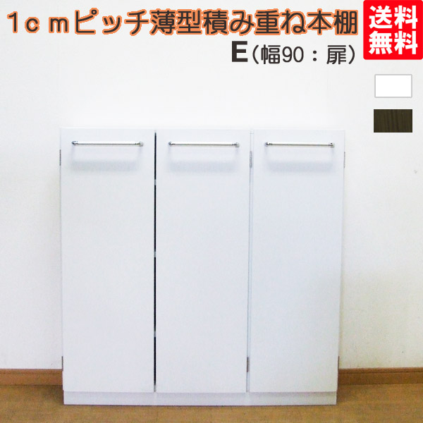 1cmピッチ薄型積み重ね本棚E扉付(幅90cm) 送料無料 国産