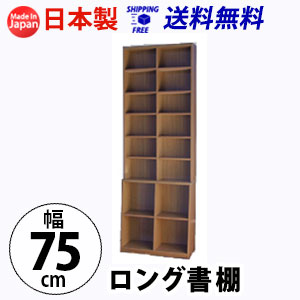 ロング書棚 幅75cm 送料無料 国産