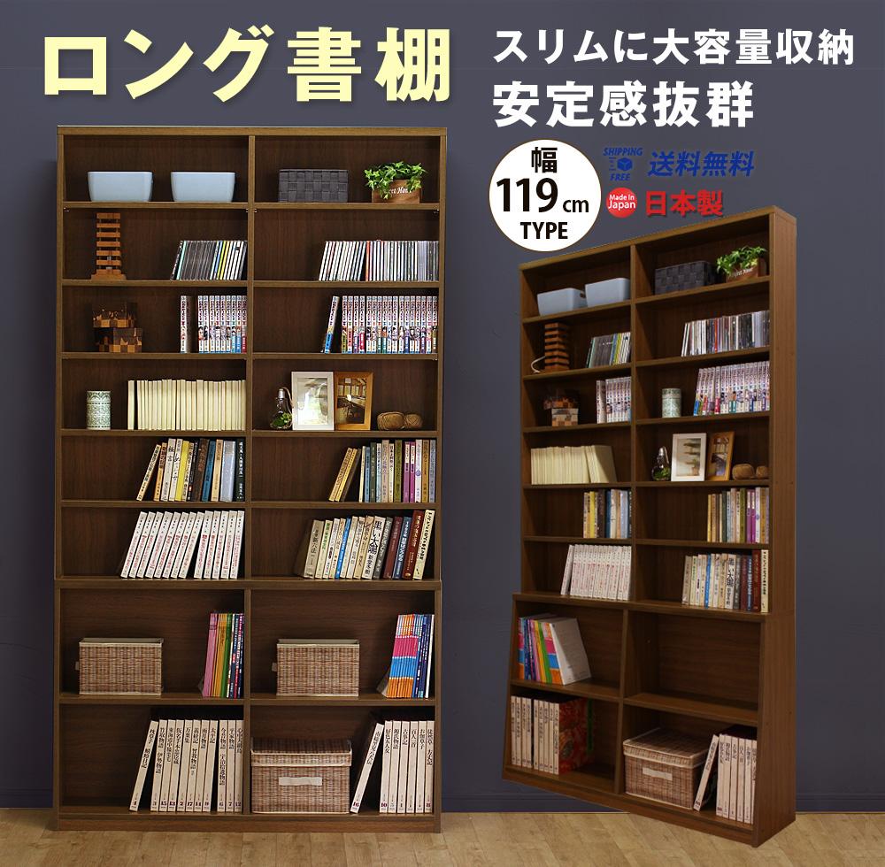 ロング書棚 幅119cm 送料無料 国産