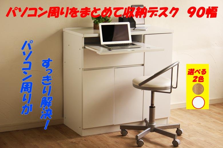 パソコンデスク パソコン周りをまとめて収納デスク 90幅 pcデスク 国産 送料無料