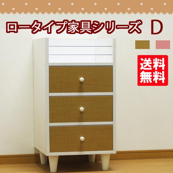 ロータイプ家具シリーズ チェスト送料無料 組立家具 日本産 収納