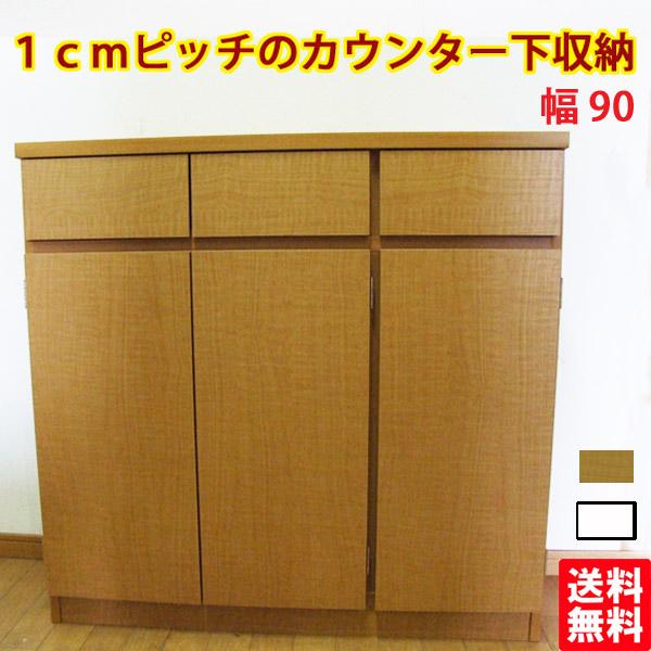 1cmピッチのカウンター下収納(幅90cm) 送料無料 国産