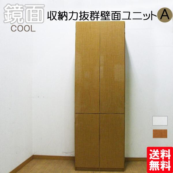 収納力抜群壁面ユニットA 鏡面壁面収納 キャビネット 送料無料 国産