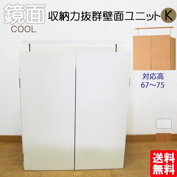 収納力抜群壁面ユニットK 鏡面壁面収納 上置き 送料無料 国産