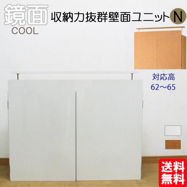 収納力抜群壁面ユニットN 鏡面壁面収納 上置き 送料無料 国産