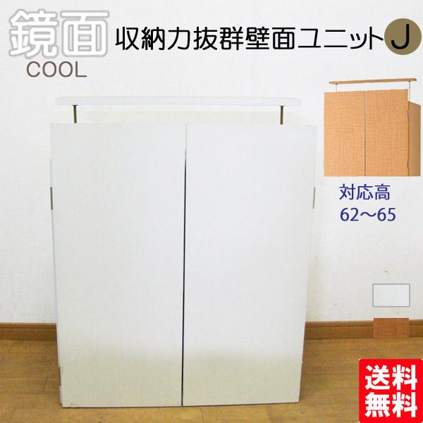 収納力抜群壁面ユニットJ 鏡面壁面収納 上置き 送料無料 国産
