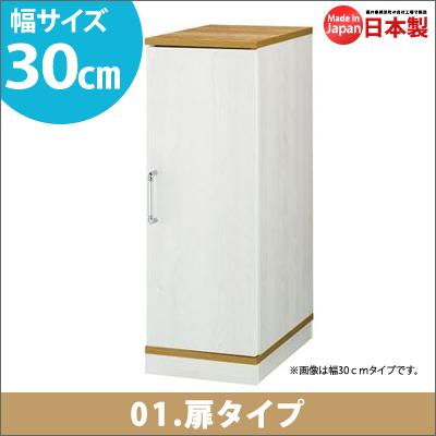 すきまキッチン積み重ねラック(扉タイプ)30cm幅 送料無料 国産