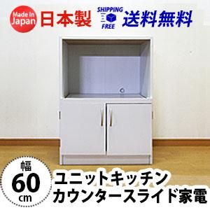 ユニットキッチンカウンター スライド家電(幅60cm) 送料無料 国産