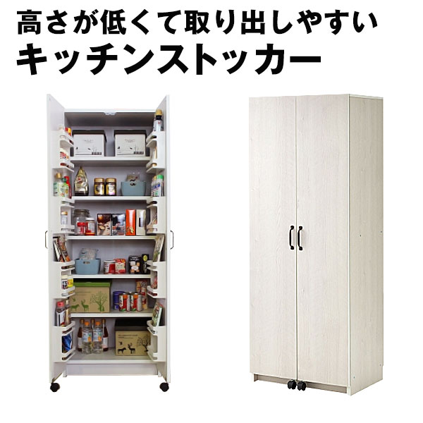 高さが低くて取り出しやすいダイニングボード キッチンストッカー  送料無料 国産