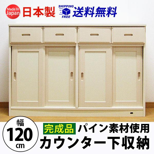 【完成品】カウンター下収納(幅120cm) 送料無料 国産