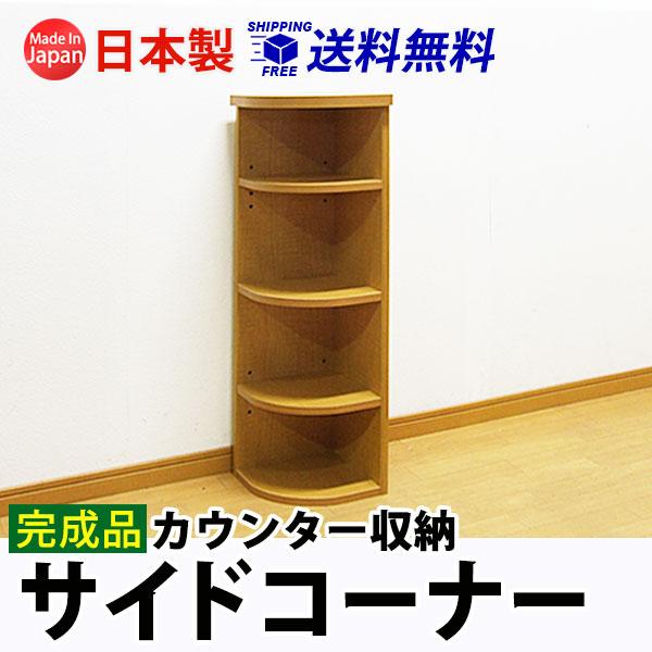 【完成品】カウンター下収納 サイドコーナー 送料無料 国産